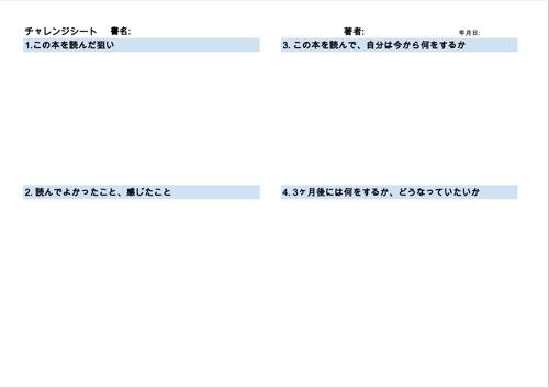読書チャンレンジシート